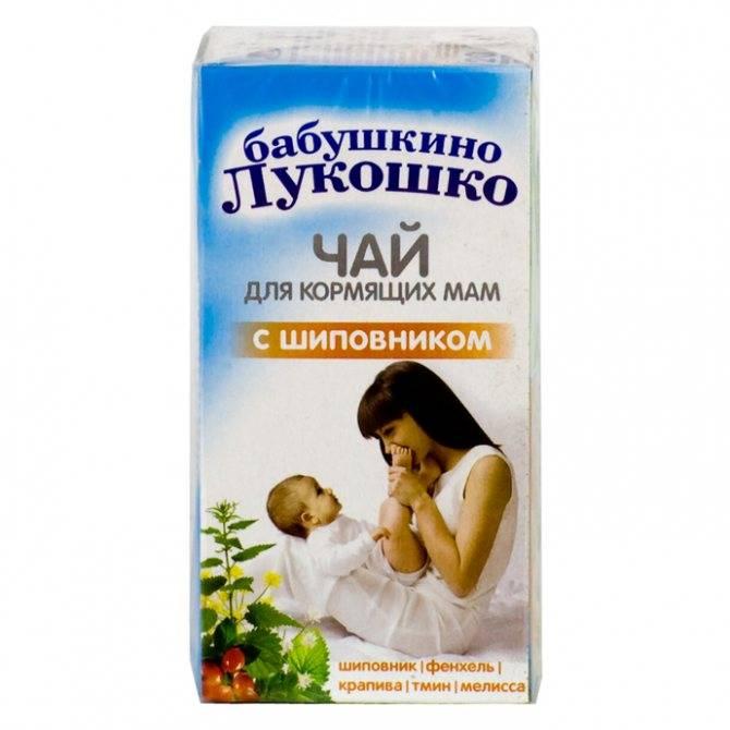 Чай с фенхелем для кормящих мам: как приготовить