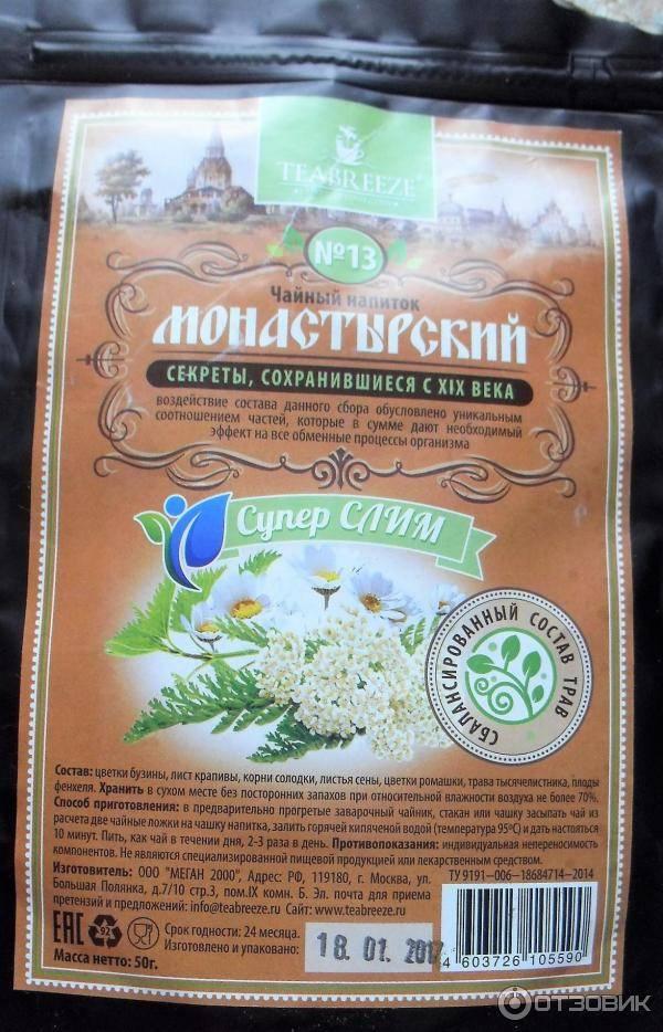 Состав желудочного чая по монастырскому рецепту и как его принимать (с отзывами врачей)