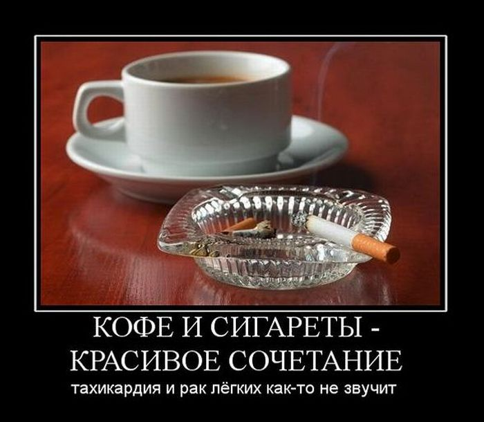 Что вреднее для здоровья кофе или сигареты | польза и вред