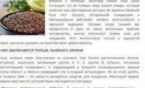 Целебный лён: как принимать семена с пользой, учитывая противопоказания и возможный вред