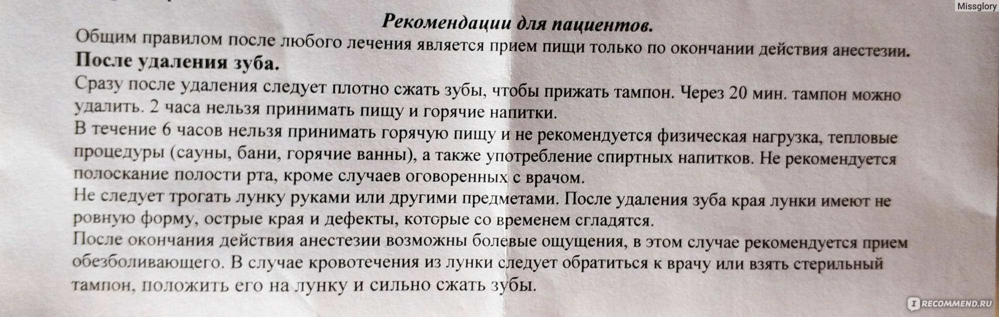 Через сколько можно есть после удаления зуба - подробно о рационе | za-rozhdenie.ru