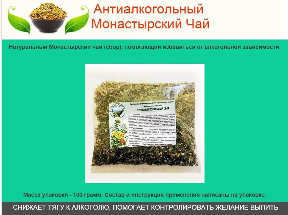 Монастырский чай: польза, вред, особенности приема
