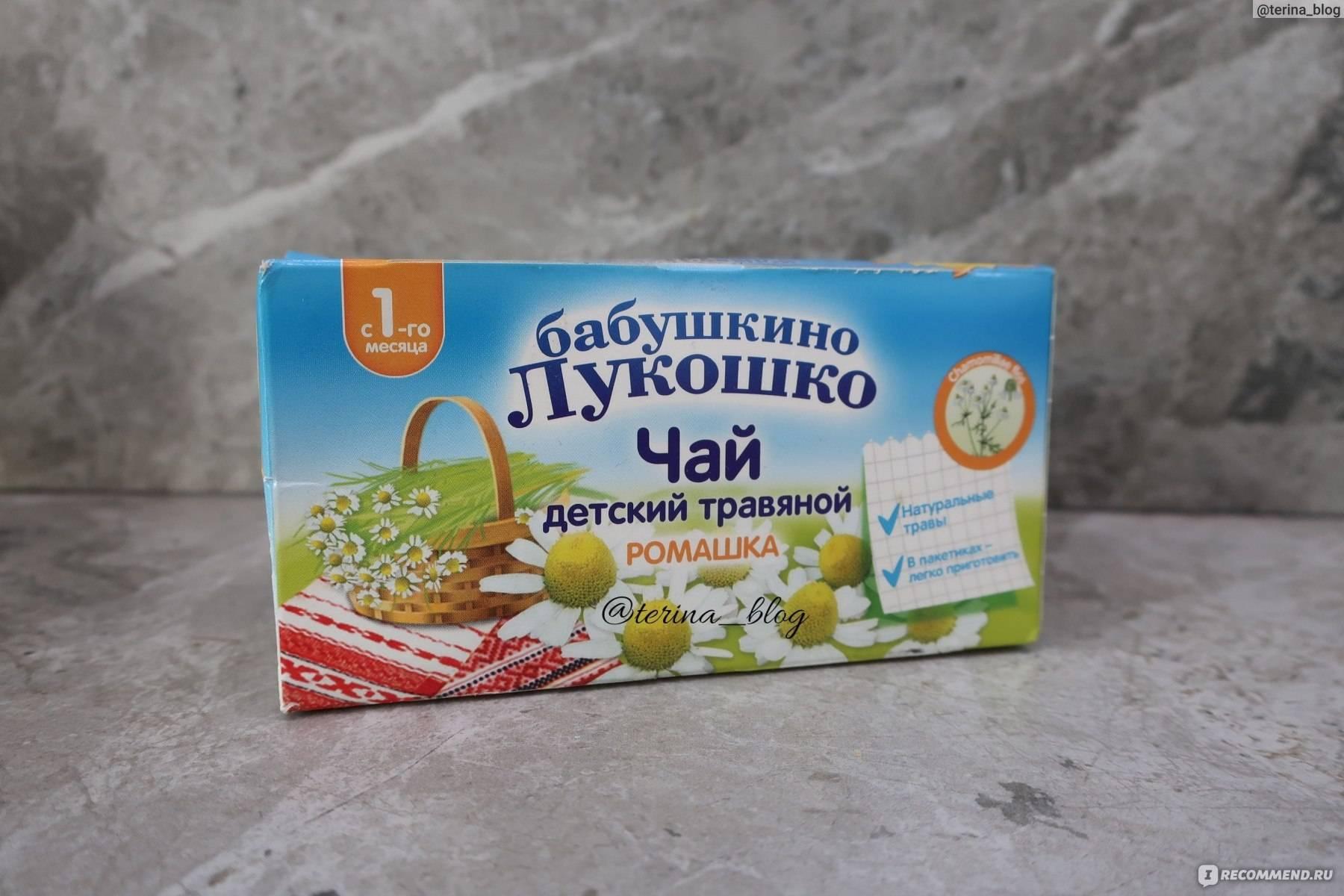 Чай бабушкино лукошко для детей и кормящих мамочек