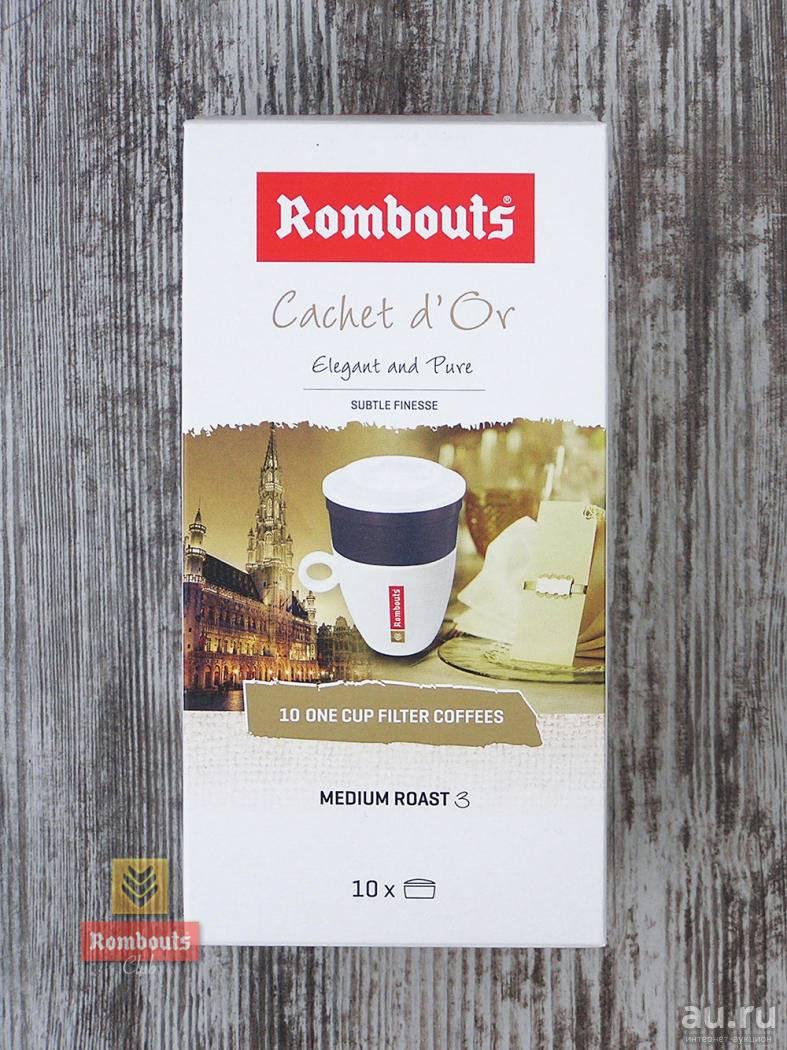 Кофе rombouts, торговая марка, ассортимент, цена, отзывы