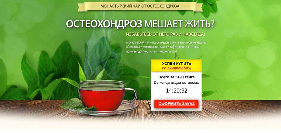 Монастырский чай от остеохондроза: правда или развод, состав, отзывы, рецепт