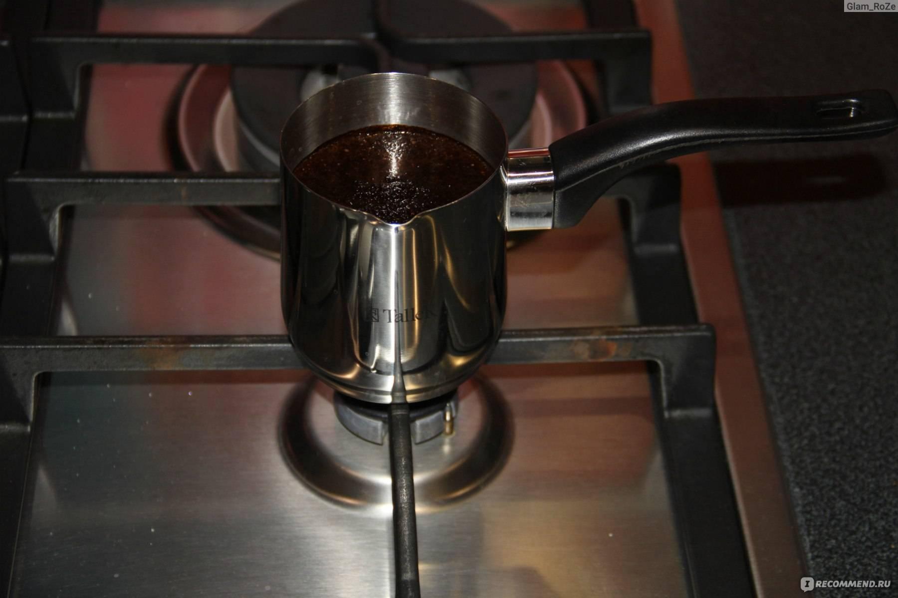 В какой турке можно сварить кофе на индукционной плите