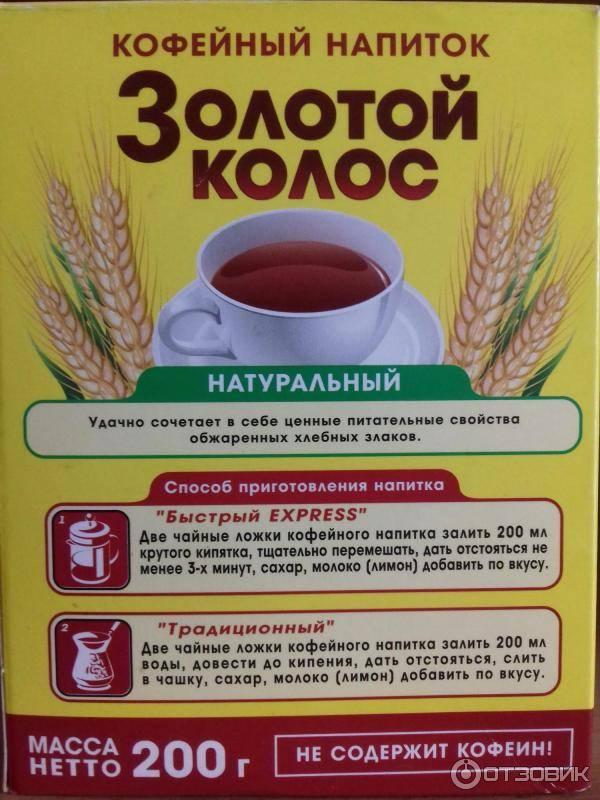 Детский кофейный напиток, почему его принято давать в детском саду, рецепты