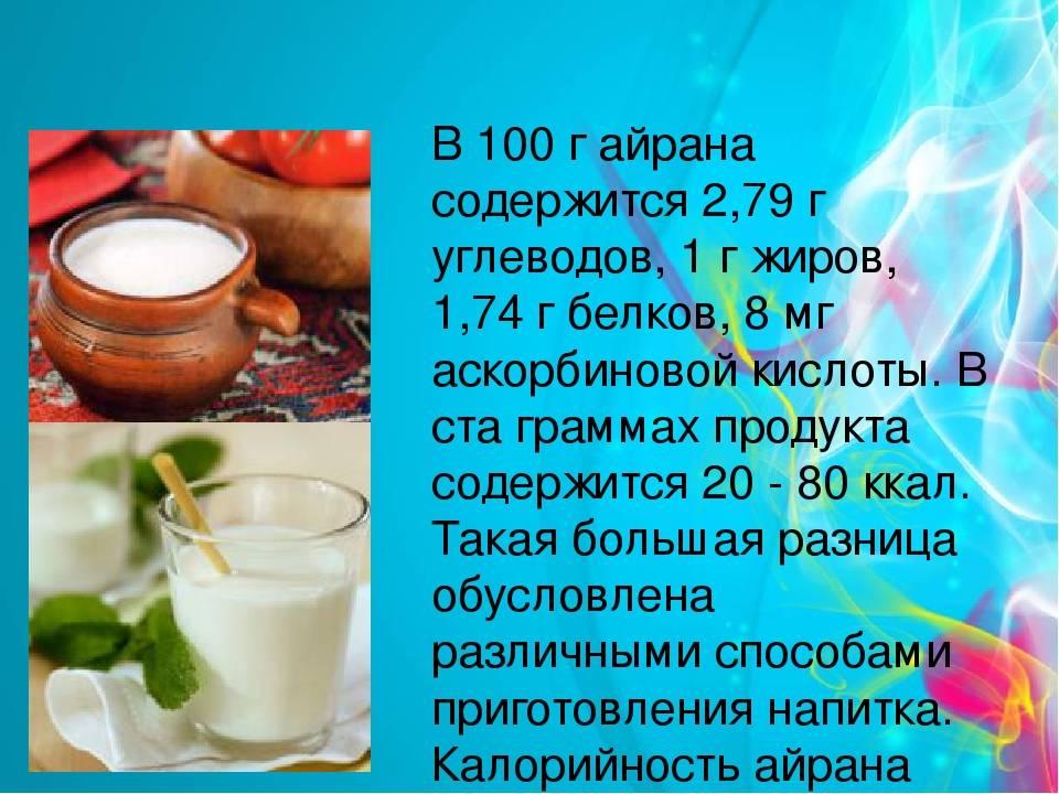 Как приготовить айран пошаговый рецепт с фото