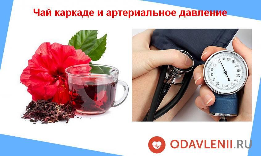 Чай каркаде и артериальное давление. Понижает или повышает