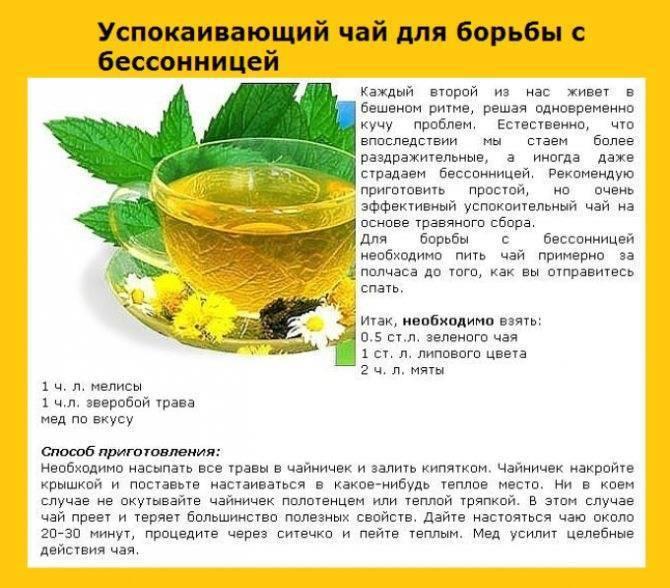 Чай от простуды, какой чай поможет с ней справиться