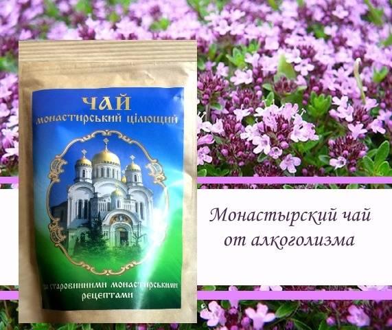 Монастырский чай (сбор) от алкоголизма: состав и полезные свойства