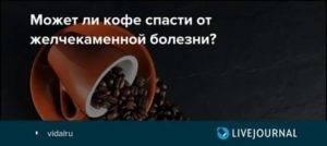 Можно ли кофе при воспалении желчного пузыря
