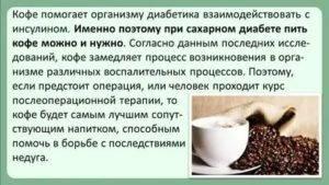 Можно ли пить кофе после инфаркта - вред или польза