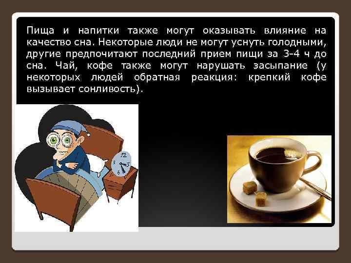 Можно ли пить зеленый чай перед сном