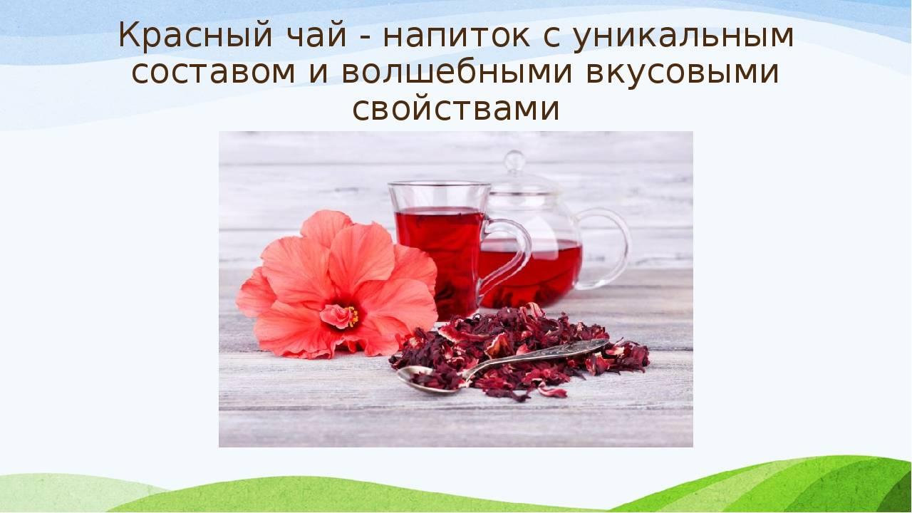 Красный чай: что это, обзор 7 видов, польза и вред, как заваривать
