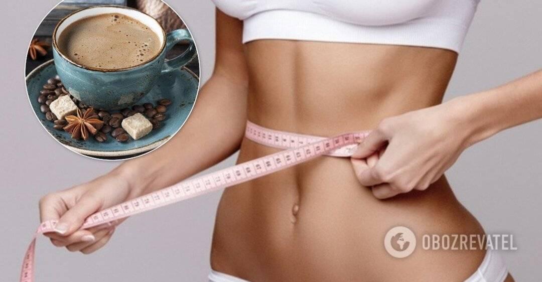 Кофе для похудения: можно ли пить во время диеты, отзывы, помогает ли когда худеешь, какой выбрать, правила приготовления, противопоказания