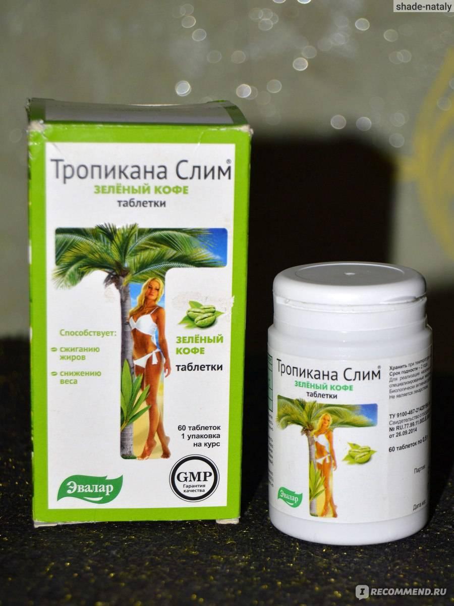 Тропикана слим зелёный кофе эвалар: отзывы, инструкция по применению, цена - medside.ru