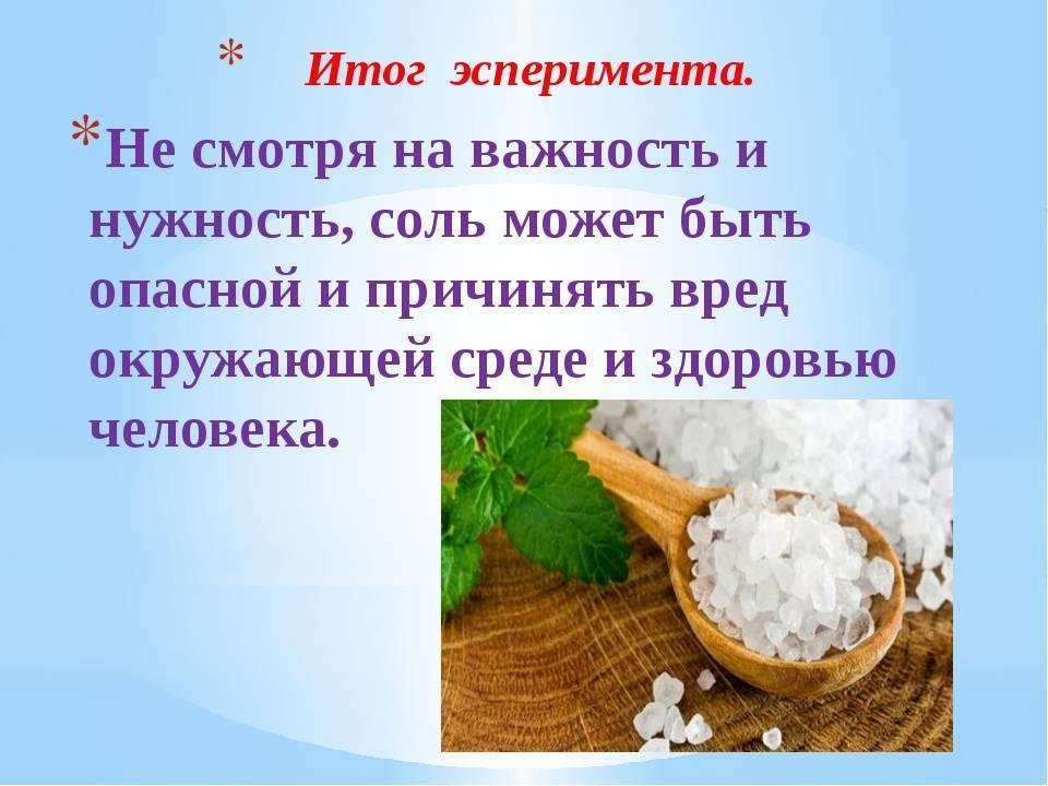 Кофе с солью – рецепт
