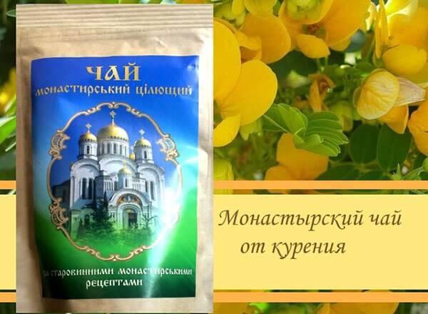 Монастырский чай от курения: отзывы, развод или правда, состав чая антитабак