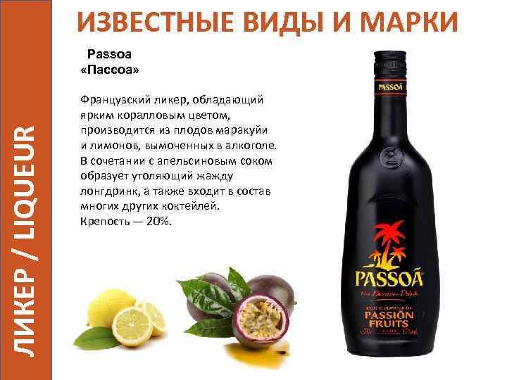 С чем пьют ликер: когда и как правильно употреблять ароматный алкогольный напиток