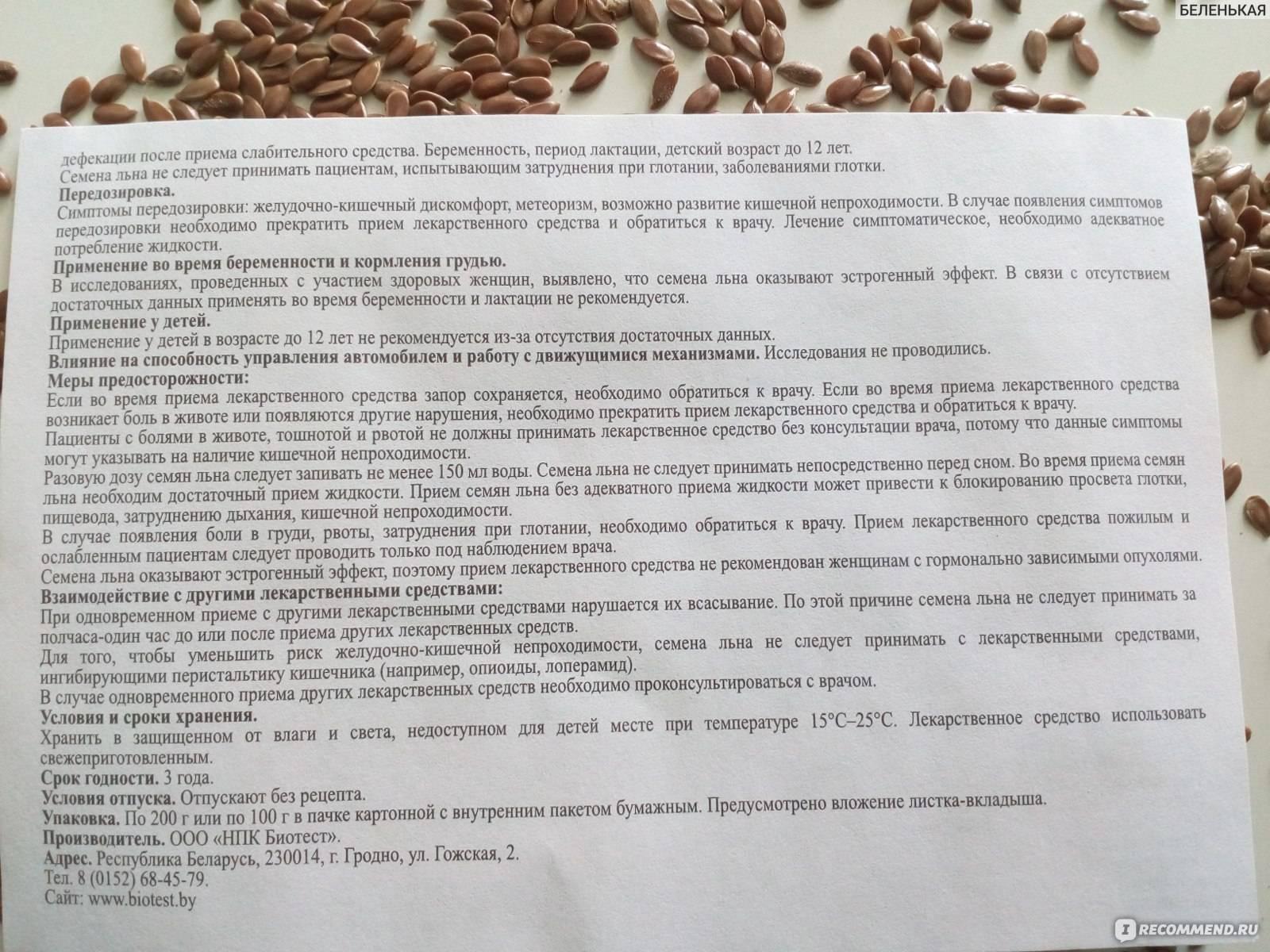 Лечение семенами льна - рецепты при различных заболеваниях