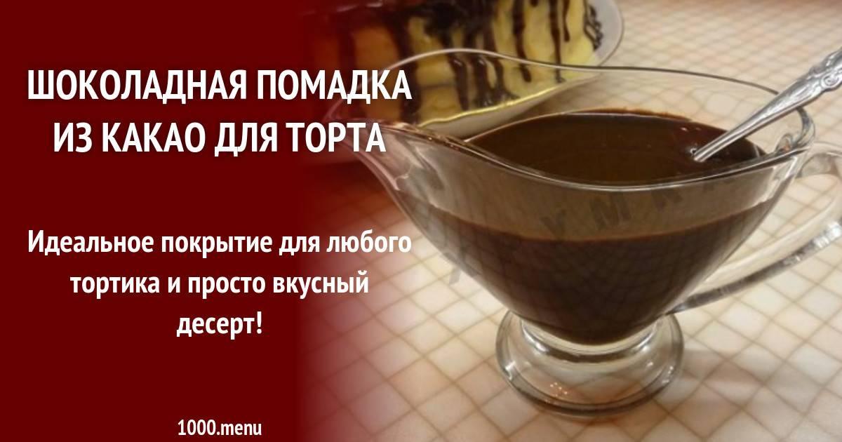 Шоколадная глазурь пошаговые рецепты приготовления