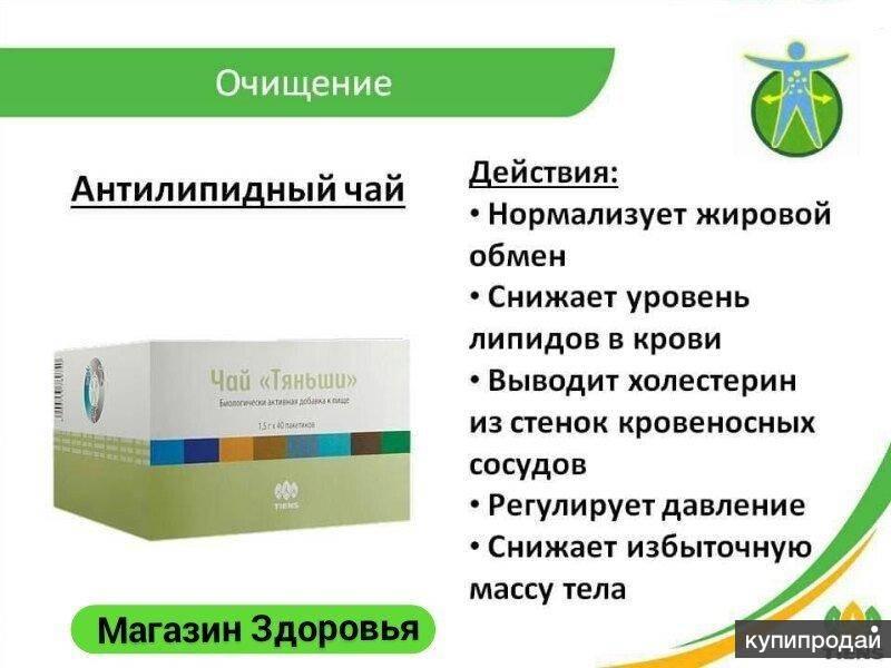 Чай тяньши - состав и польза для похудения, инструкция по применению и противопоказания