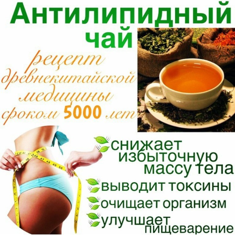 Чай тяньши для похудения — свойства и состав, инструкция по применению и противопоказания
