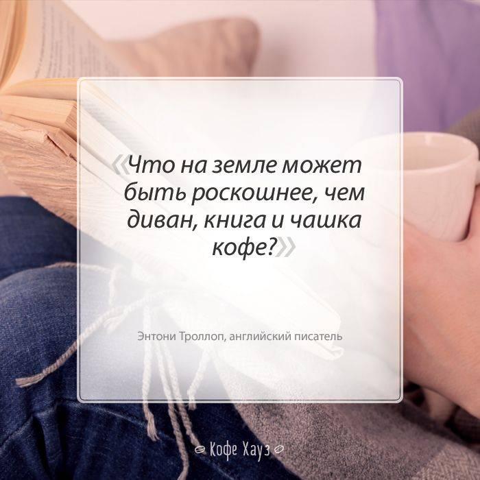 Цитаты про кофе, афоризмы великих людей
