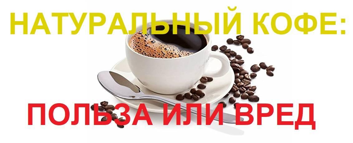 Кофе и печень: вместе против гепатита и цирроза