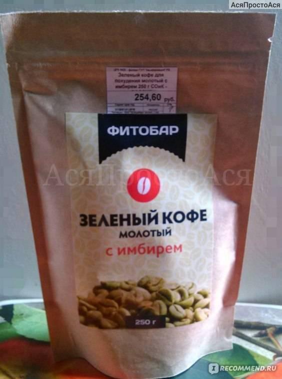 Зеленый кофе с имбирем для похудения - рецепты применения в домашних условиях