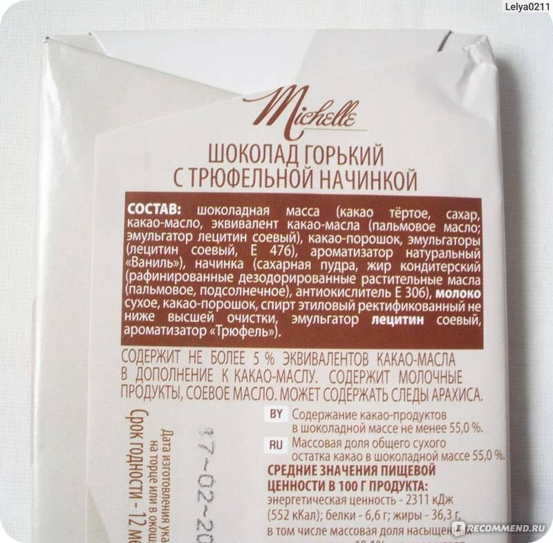 Какао-порошок «коммунарка»