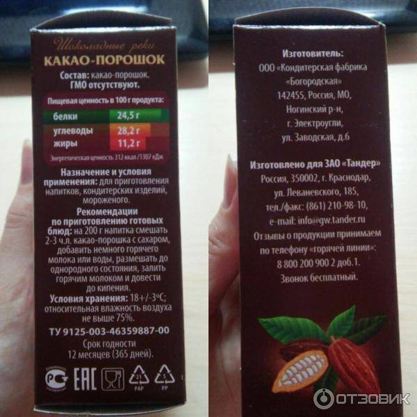 Какао-порошок: срок годности по госту
