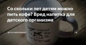Со скольки лет детям можно пить кофе, с какого возраста, можно ли детям кофе?
