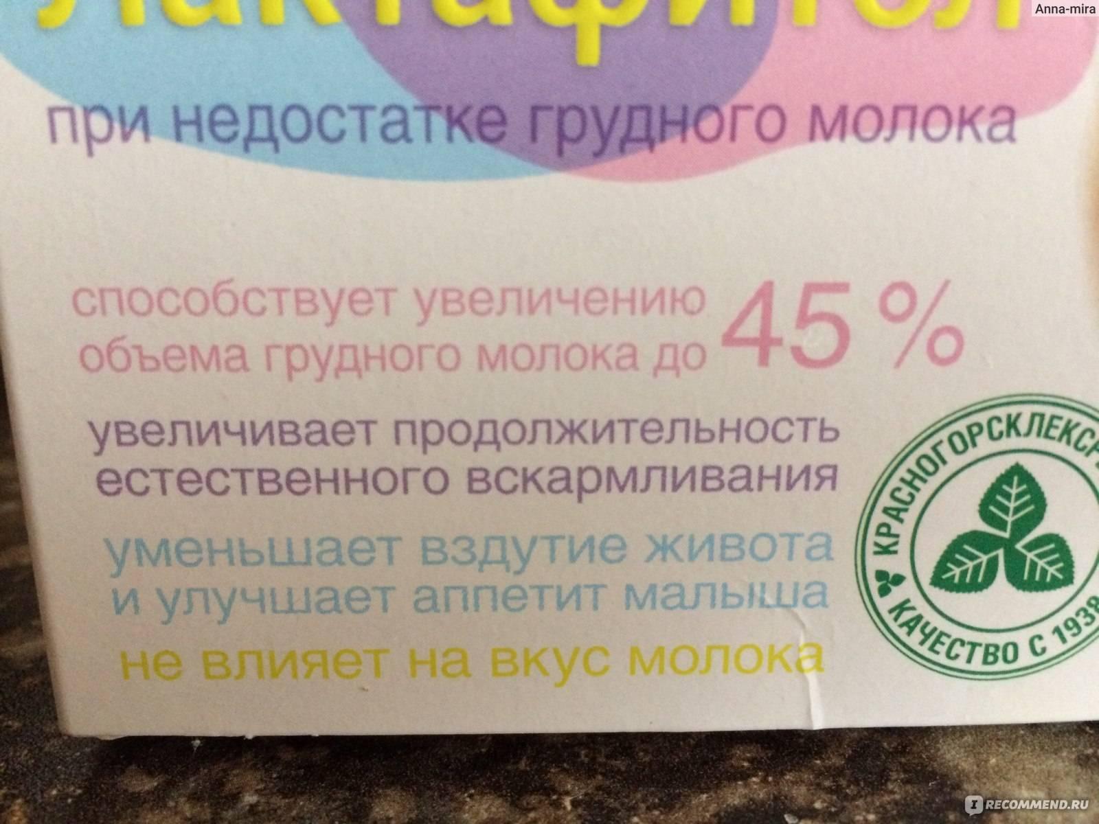 Чай лактофитол побочные действия