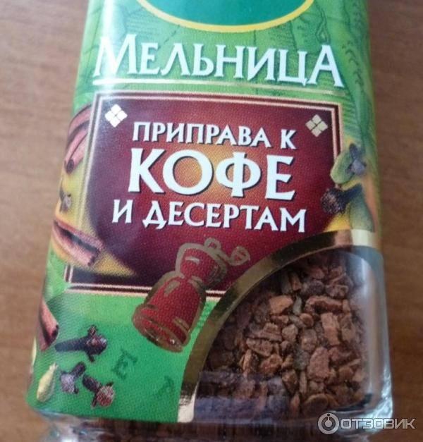 Приправа для кофе