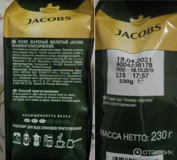 Как хранить кофе в зернах и молотый кофе в домашних условиях