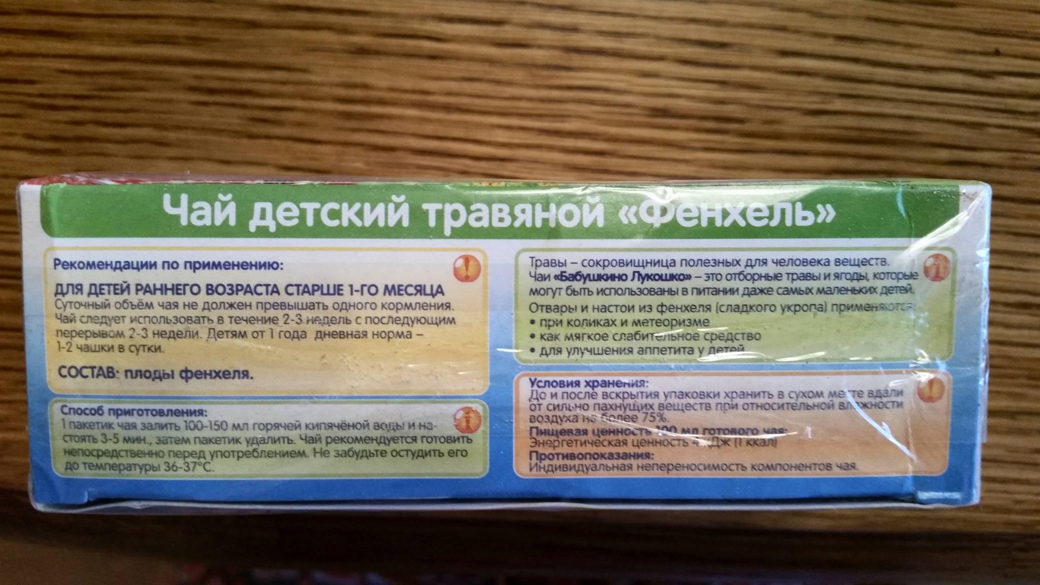 Полезные свойства и противопоказания детского фенхелевого чая для новорожденного