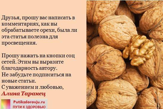Нужно ли мыть орехи и сухофрукты перед употреблением, в том числе очищенные