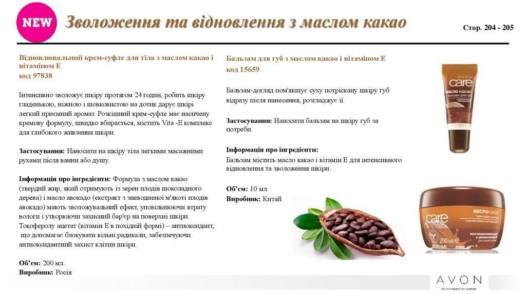 Масло какао — свойства и применение. масло какао в косметологии. как сделать какао масло? домашний шоколад из какао масла