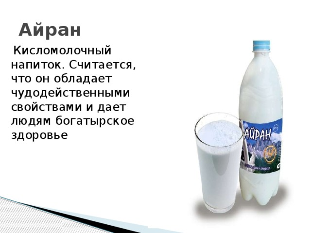 Айран для похудения: польза и вред, как пить тан или айран | xn--90acxpqg.xn--p1ai