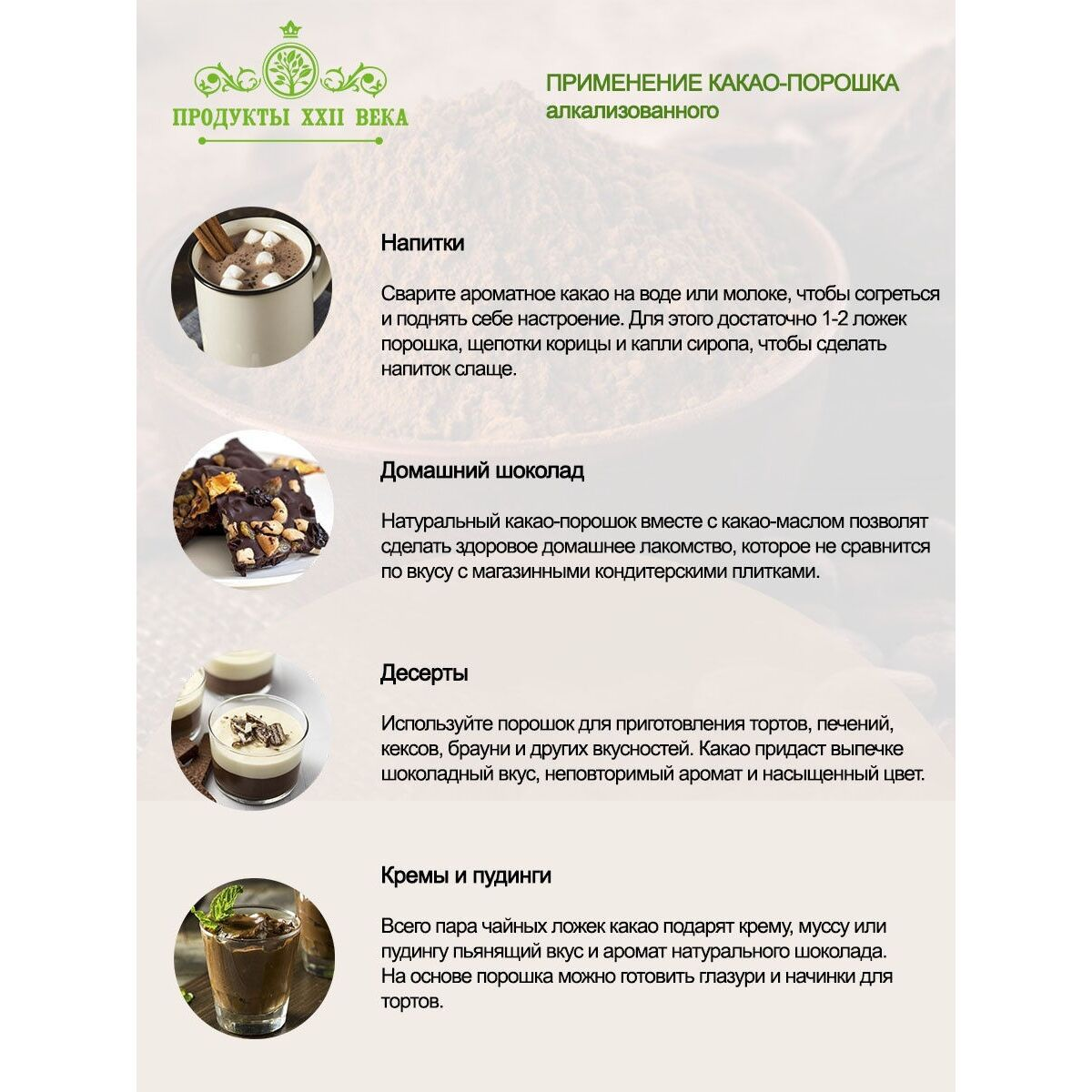 Алкализованный какао-порошок: что это и как использовать?
