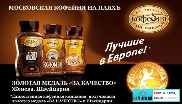 Какой растворимый кофе самый лучший: рейтинг лучших брендов