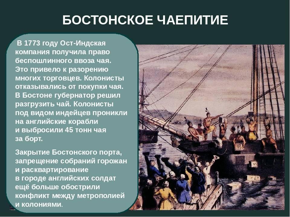Бостонское чаепитие: дата, причины и последствия :: syl.ru