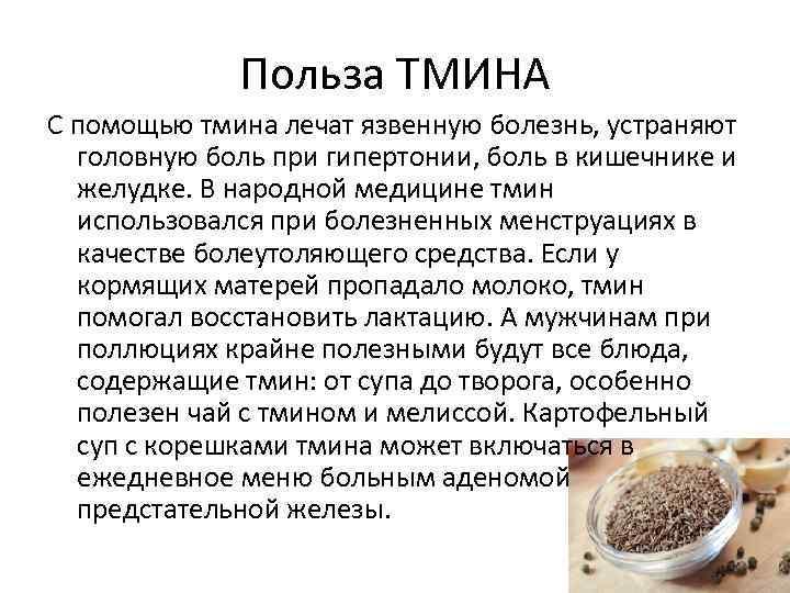 Черный тмин: как применять семена, польза и вред, рецепты, лечебные свойства и противопоказания, для женщин и мужчин (в капсулах, масло)