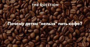 Кофе и ребенок: со скольки лет можно пить кофе?