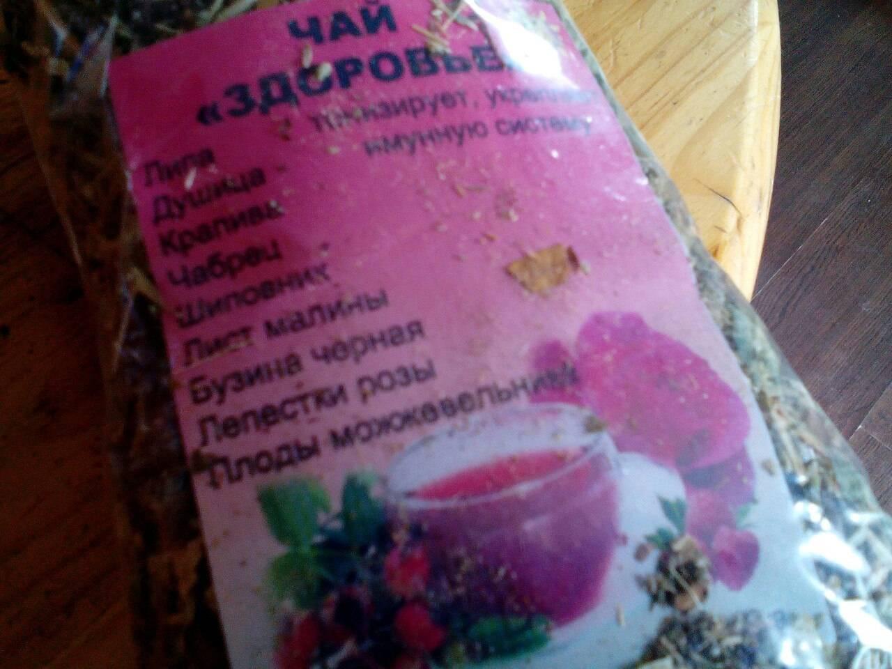 Какой чай лучше пить на ранних и поздних сроках беременности, можно ли заваривать травы?