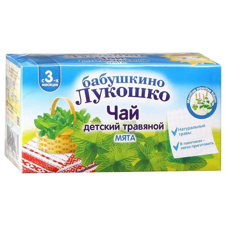 Детский чай (травяной): виды, как давать детям, отзывы