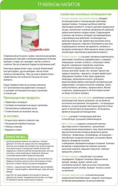 Чай гербалайф для похудения: отзывы, состав травяного напитка термоджетикс