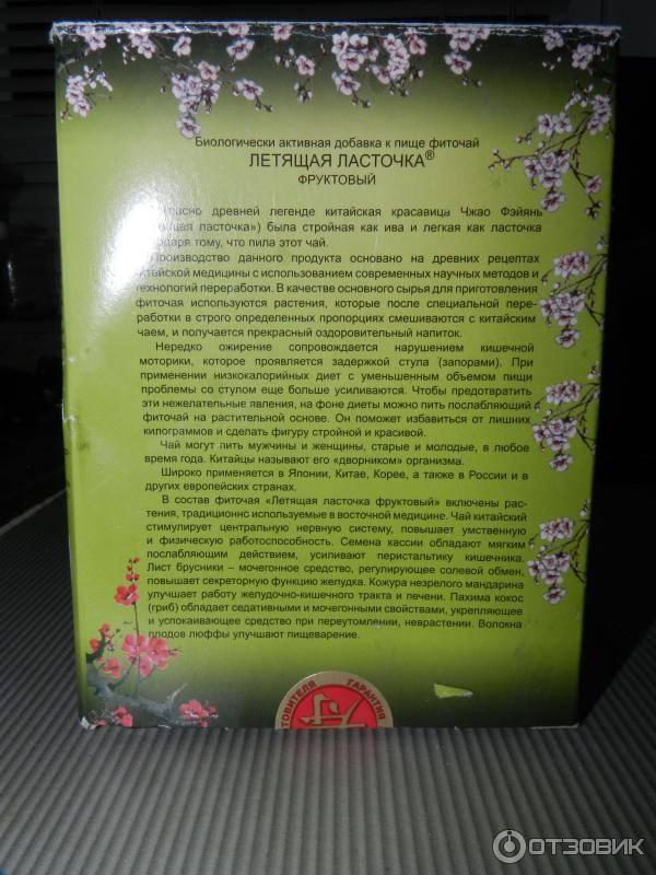 Отзывы о летящей ласточке (чай для похудения)